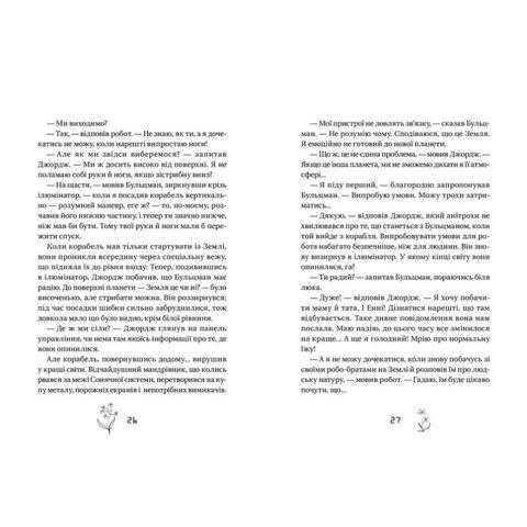 Книга Джордж і корабель часу - Гокінґ Стівен, Гокінґ Люсі Прев'ю 3